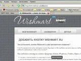 Как установить bookmarklet кнопку для в браузер (прямое добавление подарков и желаний в свой список вишлист)