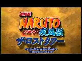 Naruto shippuuden movie 4 / Наруто фильм 7 Потерянная башня