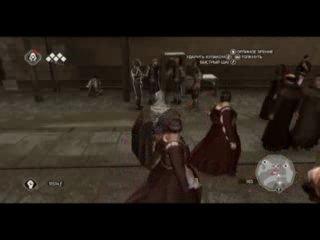 Видео про отравленный клинок (Assassins creed 2)