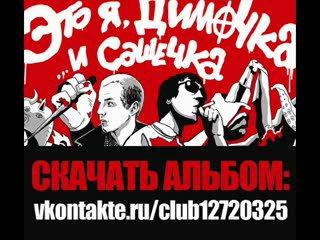 Бухенвальд Флава - СКАЧАТЬ АЛЬБОМ: vkontakte.ru/club12720325