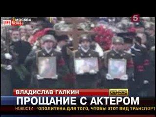 Похороны Владислава Галкина...