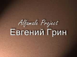 Alfamale Project_Евгений Грин_Опасности тонкоматериального мира (Пикап, Эзотерика, Психология)