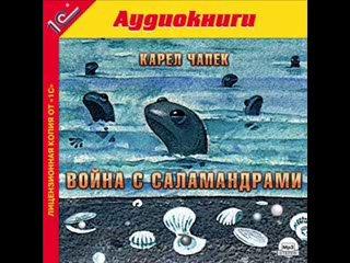 Карел Чапек. Война с Саламандрами. Радиоспектакль.