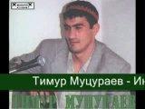 Тимур Муцураев-интервью послушайте оч интересно(Рай под тенью Сабель)