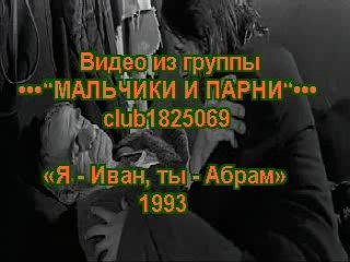 Я - иван ты - абрам  1993