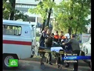 Теракт в Ставрополе 26 мая 2010
