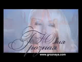 Юлия Грозная Найди Меня Promo