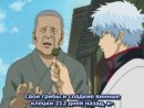 Гинтама  Gintama - 1 сезон 11 серия (Субтитры)