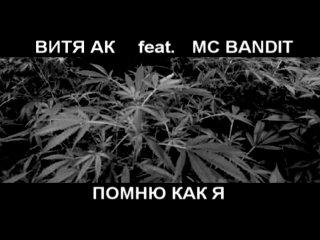 MC BANDIT feat. ВИТЯ АК - ПОМНЮ КАК Я [DA BAN STUDIO 2009] video