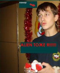 Камар Alien, 20 января 1986, Выборг, id3647920