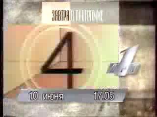 Программа передач ОРТ на 10 июня 1996 года