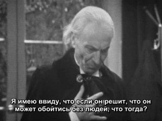 Классический Доктор Кто Военные машины 3 сезон 10 серия A