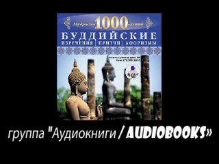 Мудрость тысячелетий: Буддийские изречения, притчи, афоризмы (Аудиокнига)