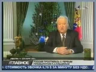 Я ухожу. Новогоднее обращение Б.Н. Ельцина 1999-2000