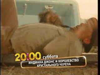 Реклама: Индиана Джонс и Королевство Хрустального Черепа - ТНТ (Суббота 24 Апреля 2010)