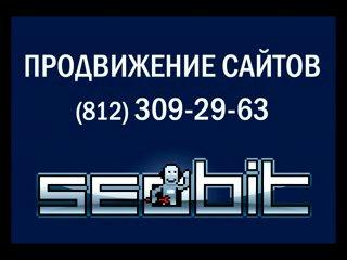 Продвижение сайтов в Петербурге с подарками!