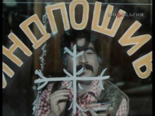 Запасное колесо (Грузия-фильм) - 1977