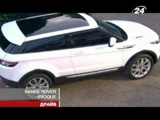 Range Rover Evoque - найменший позашляховик у модельному ряді Land Rover (www.24tv.com.ua)