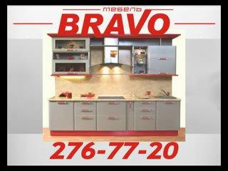 Мебель BRAVO, ТД ВАВИЛОН тел:276-77-20