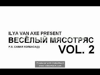 Ilya van Axe - Весёлый мясотряс Vol. 2