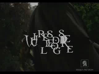 Самая плохая ведьма в Колледже волшебников 10 серия