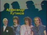 Звёзды 80-ых - Замыкая круг (1987)