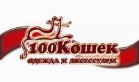 100Кошек сеть магазинов, 31 августа , Пермь, id11044549