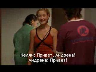 Наша секретная жизнь/The Secret Life of Us/1 сезон 2 серия/Русские субтитры!
