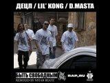 Le Truk feat. Lil'Kong &amp D.Masta - Быть свободным (remix by nstar beatz)