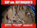 12 05 2010 Хор им Пятницкого Театр им Горького