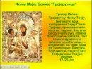 Tropari presvetoj Bogorodici