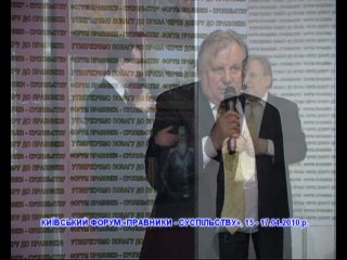 Фільм В. Бігуна Київський Форум Правники - суспільству