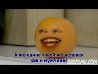 Апельсин достаёт санту )))