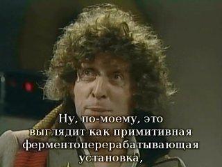 Классический Доктор Кто 16 сезон 5 серия 1 часть -  Сила Кролла / Русские субтитры