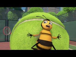 Би Муви: Медовый Заговор/Bee Movie