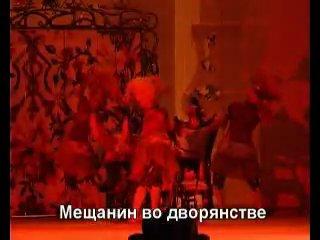 Мещанин во дворянстве / Жан-Батист Мольер / комедия /