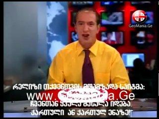Я твою маму ебал Володя путин Грузинское ТВ Новости Live