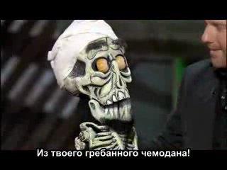 Ahmed the dead terrorist - Ай Киль Ю )))