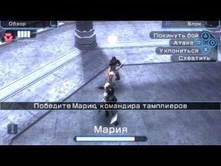 [PSP] Assassin's Creed: Bloodlines - Обзор От Бейсовского