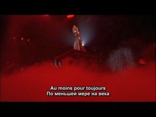 MYLENE FARMER - Je Te Rends Ton Amour - Mylenium Tour - с фр. и русскими субтитрами