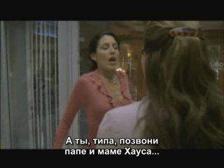 Доктор Хаус - 2 сезон, 2 часть: Кадди и Кемерон корчат рожи.