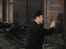 Вечный зов. (Фильм 1. Серия 2).