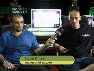 Pro Новости: Баста и Гуф (09.07.2010) - Реакция Guf-а на клип Slim-а