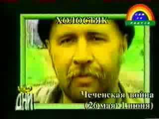Бамут. 1996г. Разведка. Прототипы фильма