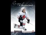 Сердце и лёд Алексей Черепанов