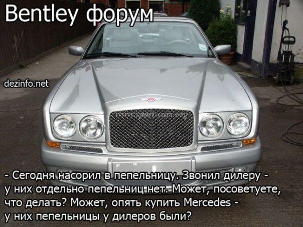 Вопросы с Автомобильных форумов=))))