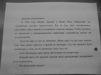 Сашка Сидоров