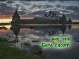 Заповеди Блаженств. Хор Валаамского монастыря - Свете Тихий