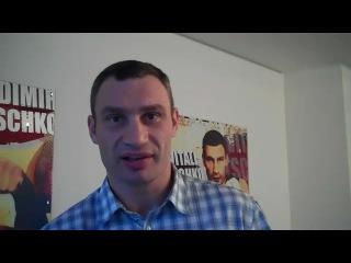 Обращение Кличко по поводу короткого боя