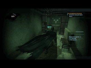 Прохождение игры Batman Arkham Asylum (Часть 5)